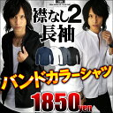 【長袖】 バンドカラーシャツ メンズ マオカラーシャツ スタンドカラー シャツ カジュアル