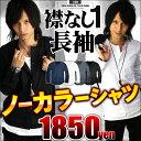 【長袖】ノーカラー シャツ メンズ 長袖
