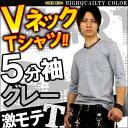 【f19】全16色 送料無料 目玉1枚699円 人気の五分袖 V
