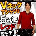 【f23】全16色 送料無料 目玉1枚699円 人気の五分袖 V