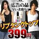 『広告の品 限定399円』リブ タンクトップ メンズ アクセone