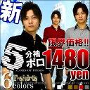 ポロシャツ メンズ 5分袖 【在庫限り】 ポケット 五分袖 ...