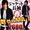 【通常丈】 ma-1 ジャケット アメカジ ミリタリー