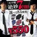 ネクタイ メンズ ネクタイ 幅 7cm ネクタイ 結婚式 無地 おしゃれ ナロータイ 細身 ネクタイ セット 買いもお得