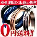 送料無料 煌き ペアリング ステンレス 刻印 結婚指輪