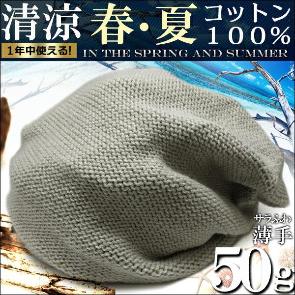 春夏 小顔効果抜群のサマーニット帽が899円 キ...の商品画像
