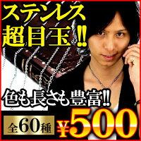 ���饹�ƥ�쥹����500�ߡ�←�ֺ�����!!�ץͥå��쥹��������!!��ǥ������������Ĺ�������٤�!!����60����!!���ʿ/��������40cm45cm50cm55cm60cm��5��ڤ�����_��_���/���������/������/�ͥå��쥹/��������Τ�/_������one��sn15-18��