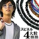 大粒4mm 超お得送料無料 100%本物保証 ブラックスピネルネックレス 天然石×96石 3mm?4.5mmパワーストーン 【あす楽】…