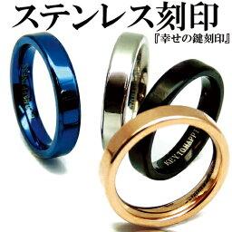 幸せの鍵 刻印 全4色 新素材 ステンレス PVD リング が840円 指輪 ペア ピンキーリング 銀 黒 金 青 シルバー ブラック ピンクゴールド ブルー 【あす楽】メンズ アクセ 指輪 リング シルバー アクセONE おしゃれ メンズ 指輪 リング シルバー アクセサリー ペア 楽天