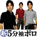 送料無料 目玉1枚1640円 人気の五分袖 VネックTシャツ...