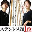 高級ステンレス製で500円 超お得 ネックレスチェーン デザイン&太さ&長さが選べる