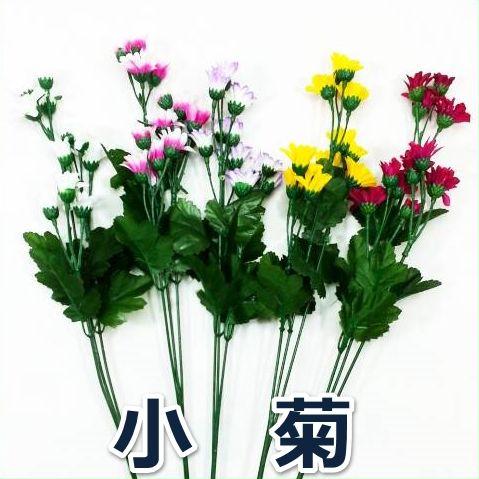 【造花・仏花】コギクスプレー / 小菊 きく キク 菊 |FF-2777 / FF2777