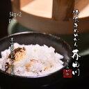 【令和2年 予約生産】米 お米 10kg 5kg×2 白米〜分づき 精米 清流きぬひかり芥田川 里山農家のおいしいお米