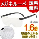 送料無料 拡大鏡 メガネ ルーペ 両手が使える拡大鏡 拡大鏡メガネ 拡大鏡めがね ルー