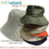 SALE【メール便OK】HAT ATTACK ハット アタック 帽子WASHED COTTON CRUSHER HAT lee掲載!紫外線98%カット コットンハット レビュー記載