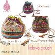 【メール便OK】STAR MELA スターメラ バッグ Kalaya Pouch カラヤポーチ 雑誌掲載 ブラウス チュニック サンダルも人気♪ UK 【楽ギフ_○○】【RCP】
