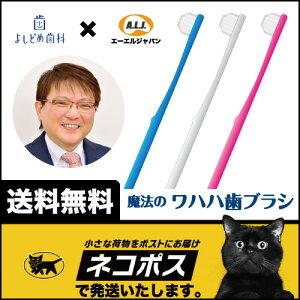 ネコポス 歯ブラシ