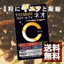 [12/26出荷予定]【送料無料】【CROIRE】PREMIUM クロワールアイネオ(1袋) 目のサ
