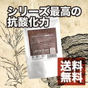 【送料無料】【CROIRE】クロワール ゴールド 1袋 サプリメント サプリ 抗酸化サプリ アミノ酸