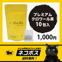 【ネコポス送料無料・代引・日時指定不可】プレミアムクロワール茶 10包