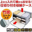 竹炭収納ケース 【収納ボックス/衣類収納袋/消臭/仕切り/布/フタ/整理】
