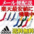 サッカーソックス adidas(アディダス)大人 子供(ジュニア)サイズ サッカー 靴下 ソックス フットサル キッズ サッカーソックス soccer sox サッカー ソックス 大人用サッカーソックス 子供用サッカーソックス アディダス adidas 02P07Feb16
