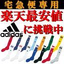 サッカーソックス adidas(アディダス)tr616 大人 子供(ジュニア)サイズ サッカー 靴下 ソックス フットサル キッズ サッカーソックス socce...