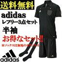 【送料無料】審判 レフリー3点セット シャツ(adidas:DJ134) パンツ(adidas:M9785) ソックス(無地:zfs1000)