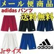 【メール便専用】Jr(ジュニア)サッカーゲームパンツ adidas(アディダス)子供 サイズ  サッカー 短パン Jr用サッカーパンツ