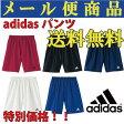 サッカーパンツ adidas(アディダス)練習着 サッカー サッカーウェア フットサル