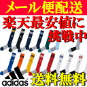サッカーソックス adidas(アディダス)MKJ69 大人 子供(ジュニア)サイズ サッカー