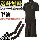 【送料無料】審判 レフリー3点セット シャツ(adidas:DRR93) パンツ(adidas:DRR94) ソックス(無地:zfs1000p10)