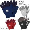 【メール便送料無料】手袋 adidas/アディダス/ニットグローブ/大人/子供 DUD31 ブラ