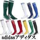 【送料無料】サッカーソックス adidas(アディダス)GOG32 大人 ジュニア サイズ 靴下 ソックス フットサル キッズ サッカーソックス..