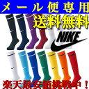 サッカーソックス【メール便送料無料】 NIKE/ナイキ 【サッカーソックス】 ストッキング  883335 靴下 キッズ ジュニア 大人 メンズ