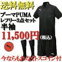 【送料無料】PUMA プーマ サッカー フットサル 半袖レフリー3点セット レフリーシャツ レフリー...