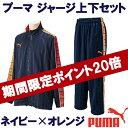 送料無料 PUMA プーマ 862216-862217-75 ジャージセット メンズ 上下 ネイビー×オレンジ