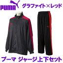 送料無料 PUMA プーマ 862220-862221-06 ジャージセット ジャケット パンツ グラファイト×レッド ジャージ メンズ 上下 WUPニットジャージ メンズ レディース