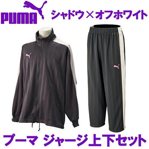 送料無料 PUMA プーマ 862220-862221-94 ジャージセット ジャケット パンツ シャドウ×オフホワイト ジャージ メンズ 上下 WUPニットジャージ
