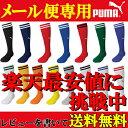 【メール便送料無料】PUMA プーマ サッカージュニアソックス 靴下 901394 練習着 サッカーウェア