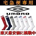 サッカーソックス【UMBRO アンブロ UBS8210 練習着 サッカーウェア ストッキング】