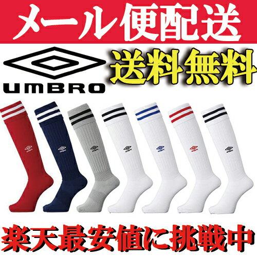 【サッカーソックス】 umbro アンブロ 大人 子供 ジュニア UBS8210 サッカー…...:ala13:10001918