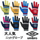 【メール便送料無料】ジュニア UMBRO アンブロ ニットグローブ スポーツ 手袋 サッカ