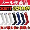 【メール便送料無料】ZETT ゼット サッカーソックス 靴下 ZFS2000 二本ライン入り サッカーストッキング