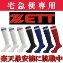【宅急便専用商品】ZETT ゼット サッカーソックス 靴下 ZFS2000