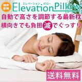 エレベーションピロー 枕 があなたの寝姿勢に合わせる! 枕 肩こり ナオシングいちおしのまくら!