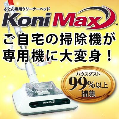 布団専用クリーナーヘッド コニマックス(Koni Max)高機能フィルターで微細なハウスダストを99%除去!掃除機につなげるだけで簡単!