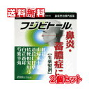 【送料無料】【第2類医薬品】湧永製薬 フジビトール 200カプセル 2個セット