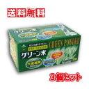楽天あるあるの森【送料無料】湧永製薬 プレビジョン グリーン末 90包 3個セット(青汁・大麦若葉)