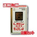 【送料無料】湧永製薬 レオピンファイブキャプレットS 200錠×2個セット【第2類医薬品】